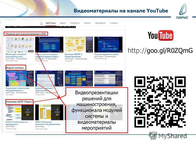Видеоматериалы на канале YouTube Видеопрезентации решений для машиностроения, функционала модулей системы и видеоматериалы мероприятий http://goo.gl/R0ZQmG
