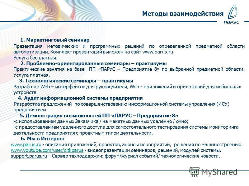 8 Методы взаимодействия 1. Маркетинговый семинар Презентация методических и программных решений по определенной предметной области автоматизации. Комплект презентаций выложен на сайт www.parus.ru Услуга бесплатная. 2. Проблемно-ориентированные семина