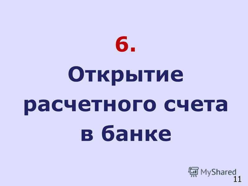 6. Открытие расчетного счета в банке 11