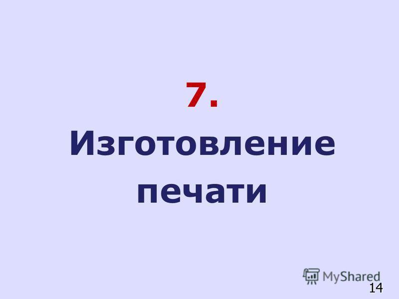 7. Изготовление печати 14