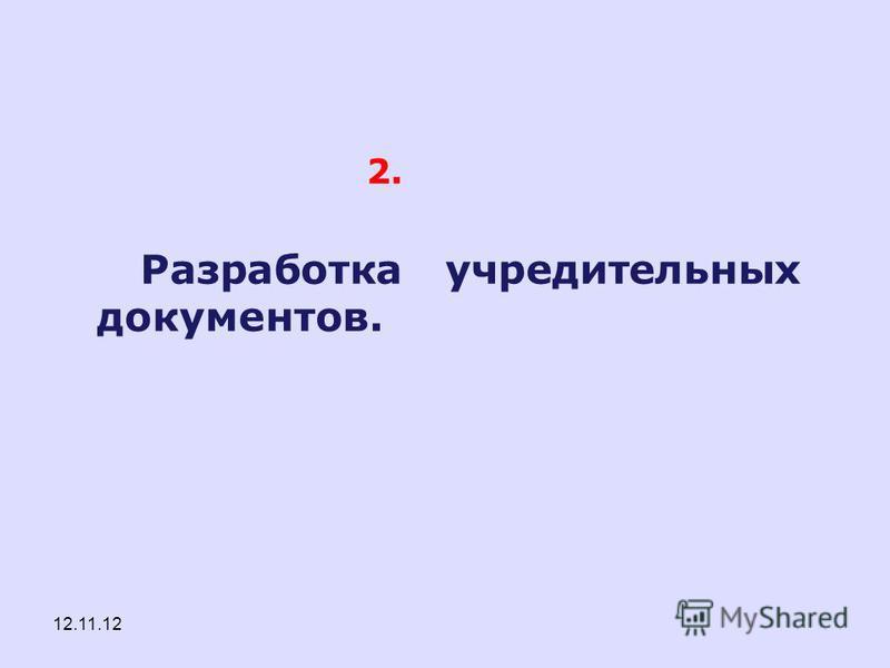 12.11.12 2. Разработка учредительных документов.