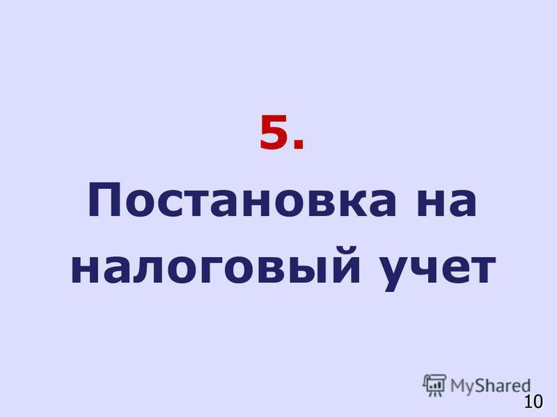 5. Постановка на налоговый учет 10
