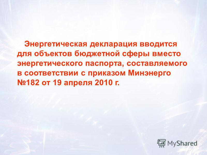 Энергетическая декларация вводится для объектов бюджетной сферы вместо энергетического паспорта, составляемого в соответствии с приказом Минэнерго 182 от 19 апреля 2010 г.