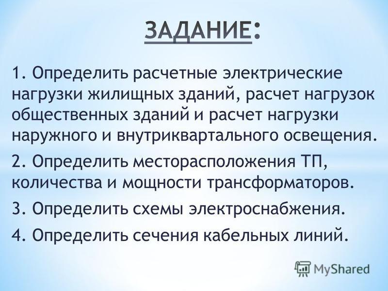 схемы электроснабжения. 4.