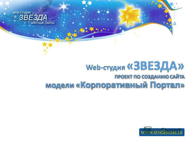 www.studiostar.ru