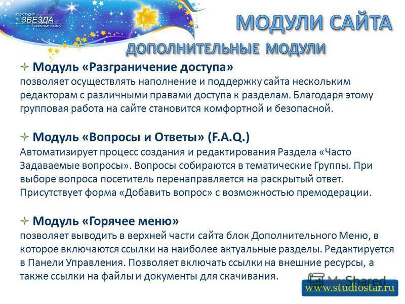 www.studiostar.ru Модуль «Разграничение доступа» позволяет осуществлять наполнение и поддержку сайта нескольким редакторам с различными правами доступа к разделам. Благодаря этому групповая работа на сайте становится комфортной и безопасной. Модуль «