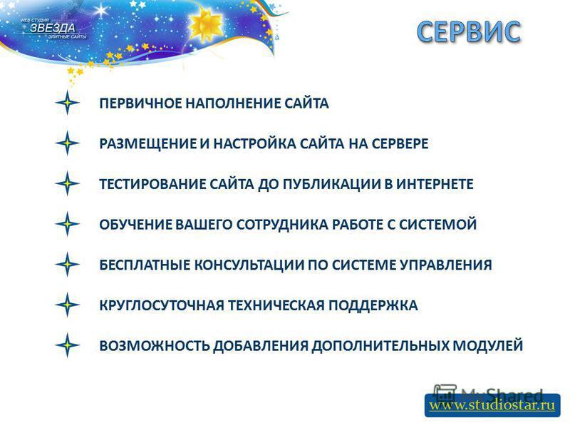 www.studiostar.ru ПЕРВИЧНОЕ НАПОЛНЕНИЕ САЙТА РАЗМЕЩЕНИЕ И НАСТРОЙКА САЙТА НА СЕРВЕРЕ ТЕСТИРОВАНИЕ САЙТА ДО ПУБЛИКАЦИИ В ИНТЕРНЕТЕ БЕСПЛАТНЫЕ КОНСУЛЬТАЦИИ ПО СИСТЕМЕ УПРАВЛЕНИЯ КРУГЛОСУТОЧНАЯ ТЕХНИЧЕСКАЯ ПОДДЕРЖКА ОБУЧЕНИЕ ВАШЕГО СОТРУДНИКА РАБОТЕ С С