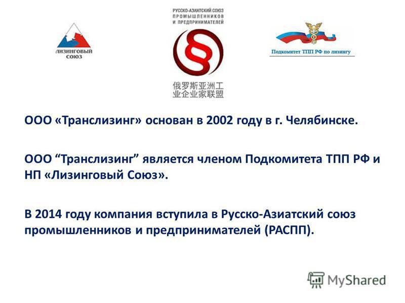 ООО «Транслизинг» основан в 2002 году в г. Челябинске. ООО Транслизинг является членом Подкомитета ТПП РФ и НП «Лизинговый Союз». В 2014 году компания вступила в Русско-Азиатский союз промышленников и предпринимателей (РАСПП).