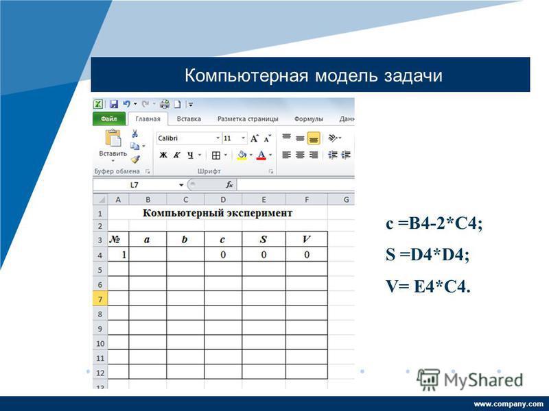 www.company.com Компьютерная модель задачи с =B4-2*C4; S =D4*D4; V= E4*C4.