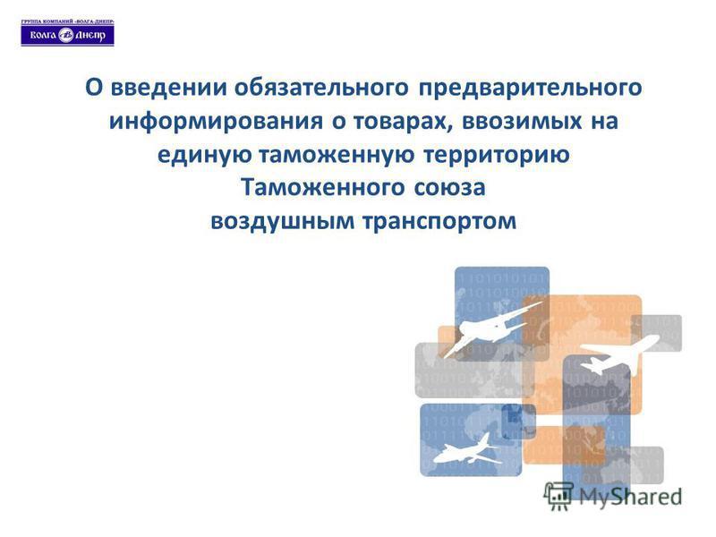 О введении обязательного предварительного информирования о товарах, ввозимых на единую таможенную территорию Таможенного союза воздушным транспортом