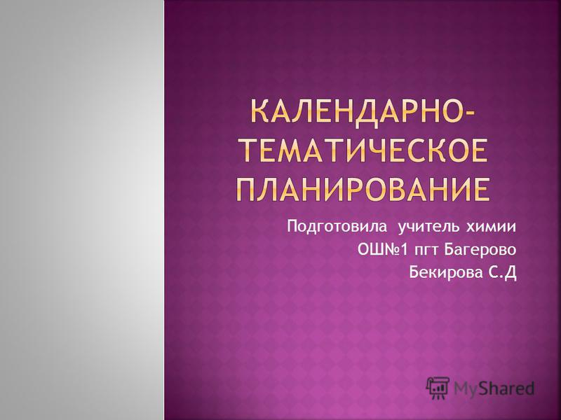 Подготовила учитель химии ОШ1 пгт Багерово Бекирова С.Д