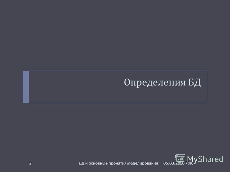 Определения БД 05.03.2015 7:48 БД и основные пронятия моделирования 2