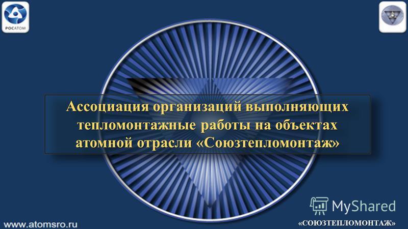 «СОЮЗТЕПЛОМОНТАЖ» Ассоциация организаций выполняющих тепломонтажные работы на объектах атомной отрасли «Союзтепломонтаж»