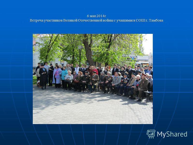 6 мая 2014 г Встреча участников Великой Отечественной войны с учащимися СОШ г. Тамбова