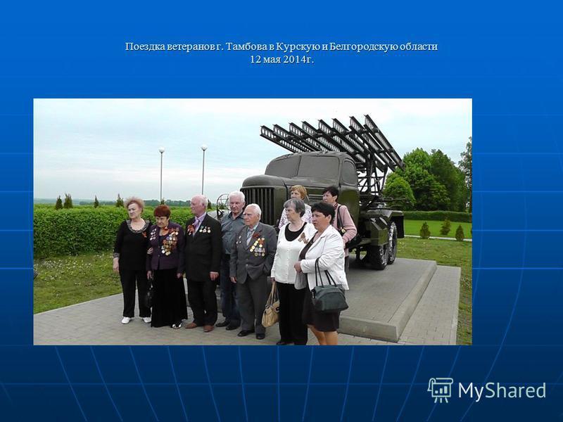 Поездка ветеранов г. Тамбова в Курскую и Белгородскую области 12 мая 2014 г.