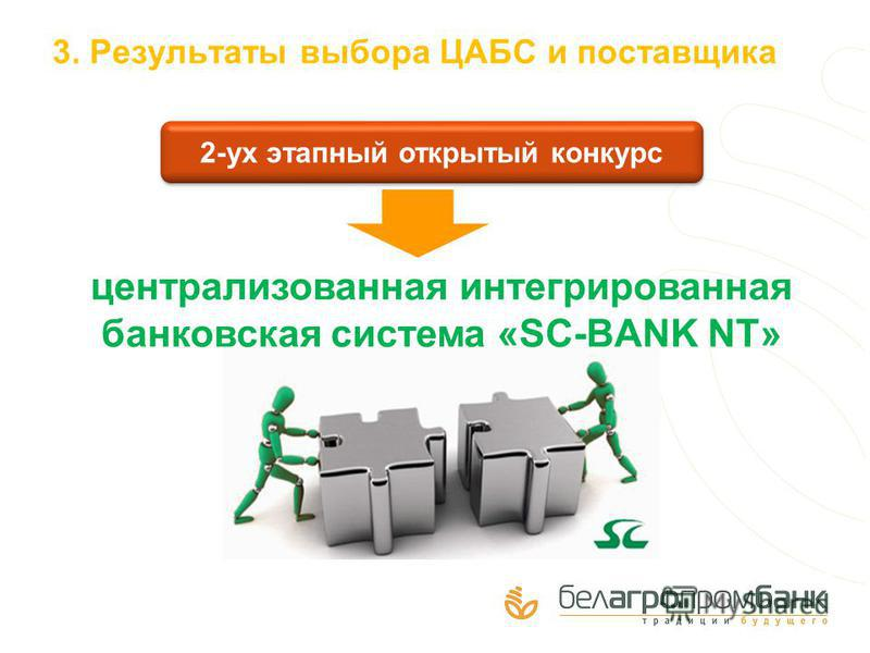 2-ух этапный открытый конкурс централизованная интегрированная банковская система «SC-BANK NT»