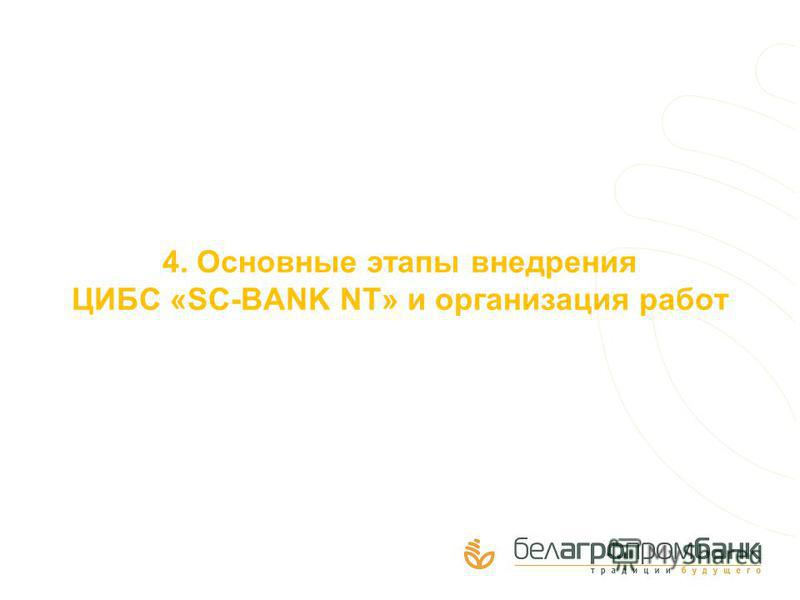 4. Основные этапы внедрения ЦИБС «SC-BANK NT» и организация работ