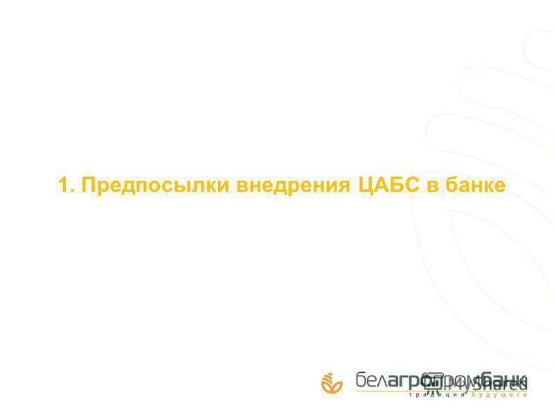 1. Предпосылки внедрения ЦАБС в банке
