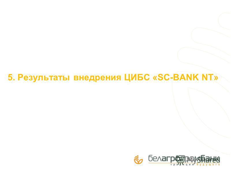 5. Результаты внедрения ЦИБС «SC-BANK NT»