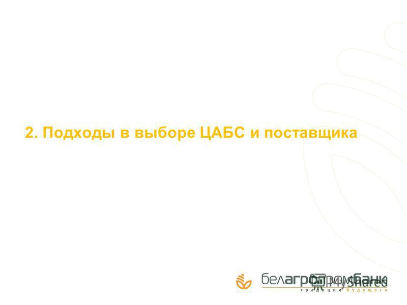 2. Подходы в выборе ЦАБС и поставщика