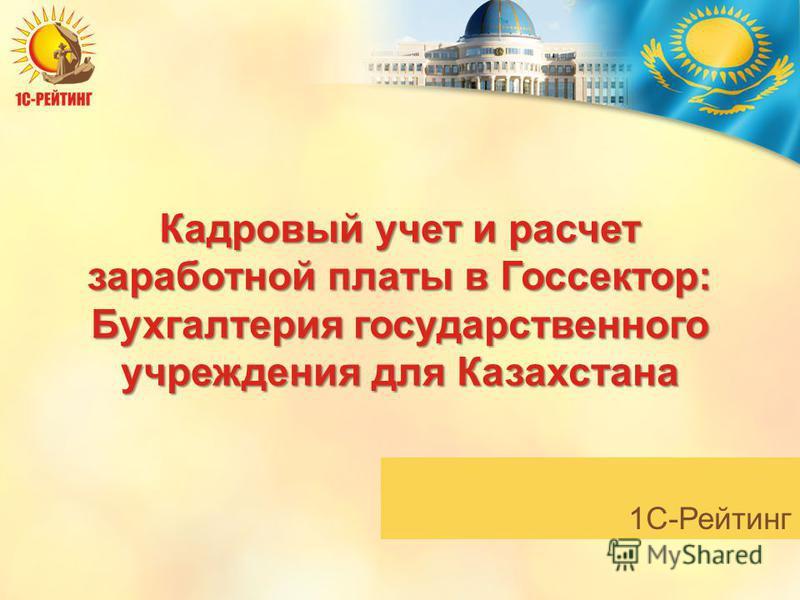 1С-Рейтинг Кадровый учет и расчет заработной платы в Госсектор: Бухгалтерия государственного учреждения для Казахстана