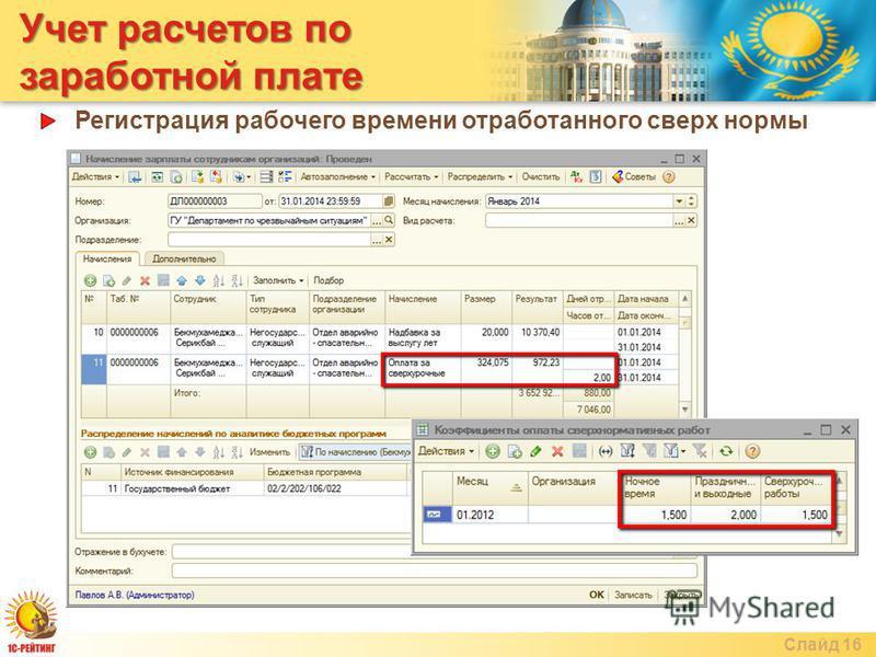 Учет расчетов по заработной плате Слайд 16 Регистрация рабочего времени отработанного сверх нормы