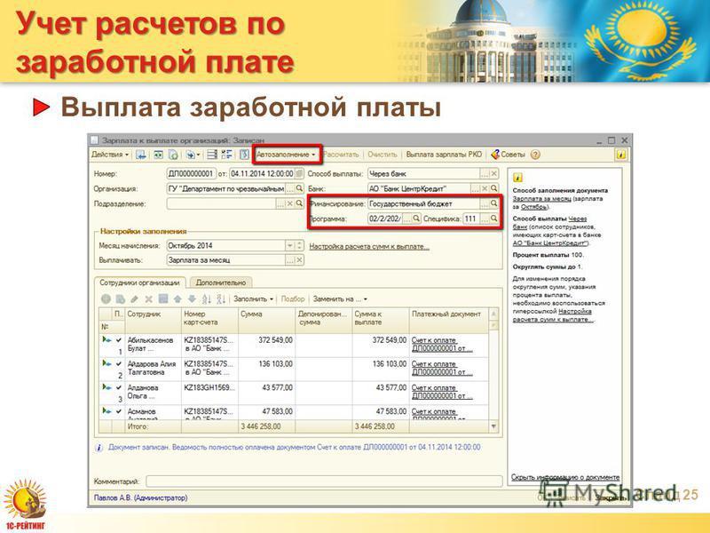 Учет расчетов по заработной плате Слайд 25 Выплата заработной платы