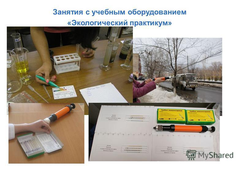 Занятия с учебным оборудованием «Экологический практикум»