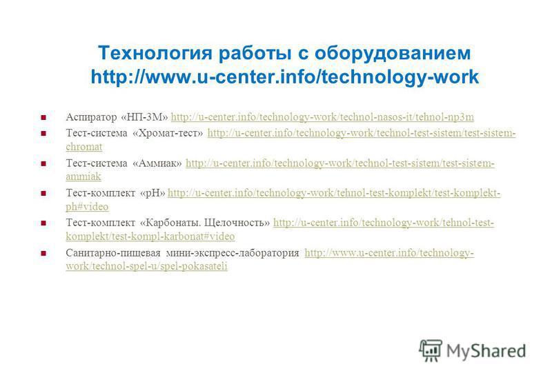 Технология работы с оборудованием http://www.u-center.info/technology-work Аспиратор «НП-3М» http://u-center.info/technology-work/technol-nasos-it/tehnol-np3mhttp://u-center.info/technology-work/technol-nasos-it/tehnol-np3m Тест-система «Хромат-тест»