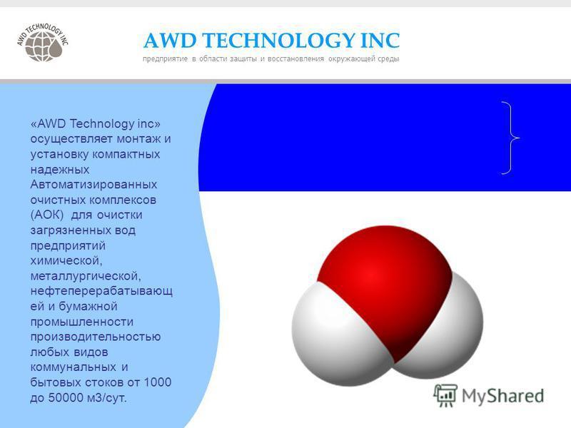 «AWD Technology inc» осуществляет монтаж и установку компактных надежных Автоматизированных очистных комплексов (АОК) для очистки загрязненных вод предприятий химической, металлургической, нефтеперерабатывающей и бумажной промышленности производитель