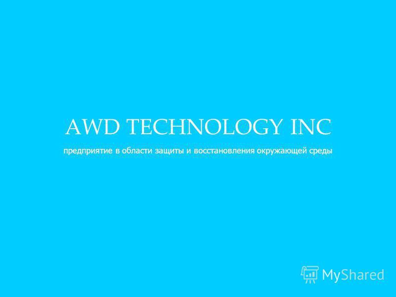 AWD TECHNOLOGY INC предприятие в области защиты и восстановления окружающей среды