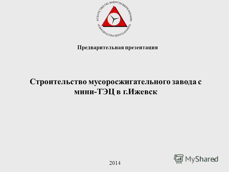 1 Строительство мусоросжигательного завода с мини-ТЭЦ в г.Ижевск 2014 Предварительная презентация