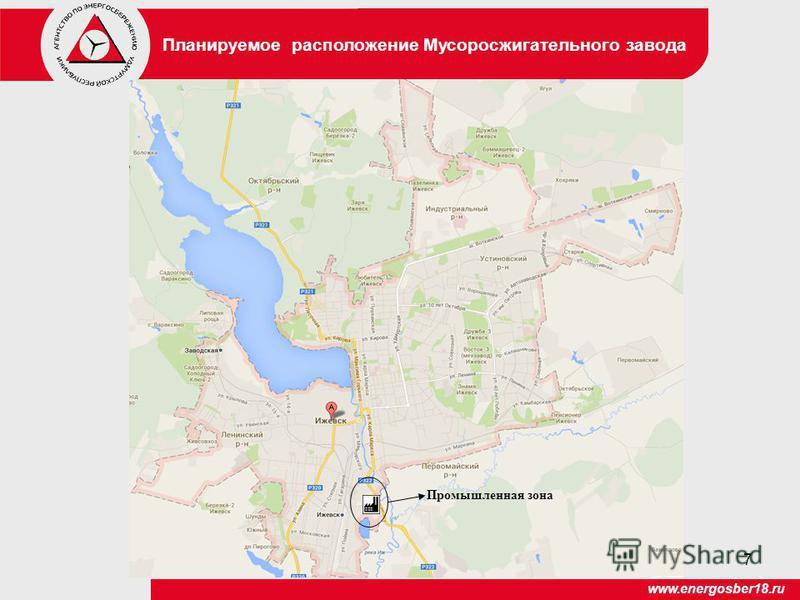 7 Планируемое расположение Мусоросжигательного завода www.energosber18. ru Промышленная зона