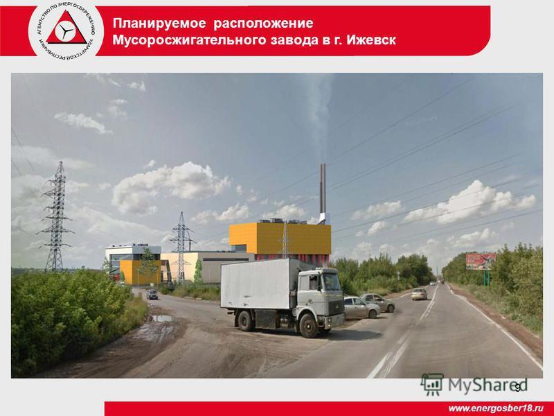 9 Планируемое расположение Мусоросжигательного завода в г. Ижевск www.energosber18.ru