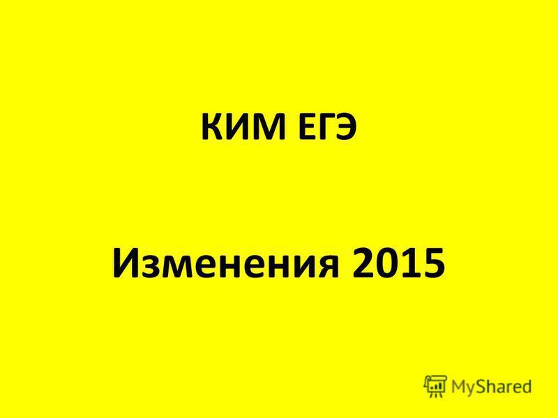 КИМ ЕГЭ Изменения 2015