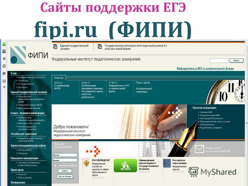 Сайты поддержки ЕГЭ fi pi.ru (ФИПИ)