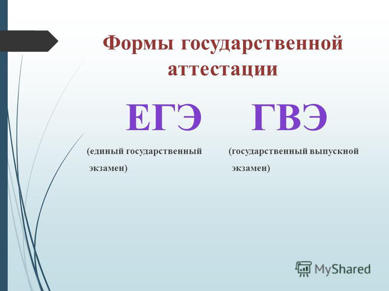 Формы государственной аттестации ЕГЭ ГВЭ (единый государственный (государственный выпускной экзамен) экзамен)