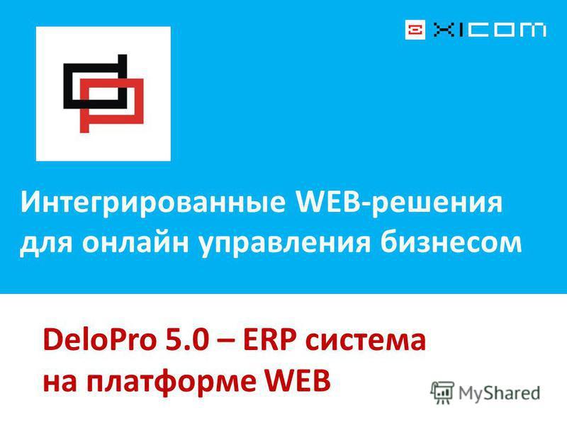 DeloPro 5.0 – ERP система на платформе WEB Интегрированные WEB-решения для онлайн управления бизнесом