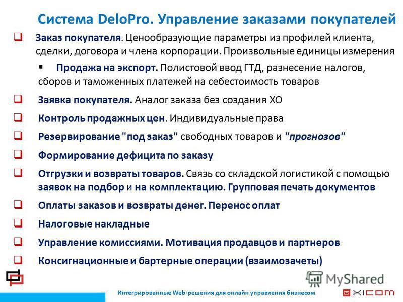 Интегрированные Web-решения для онлайн управления бизнесом Система DeloPro. Управление заказами покупателей Заказ покупателя. Ценообразующие параметры из профилей клиента, сделки, договора и члена корпорации. Произвольные единицы измерения Продажа на