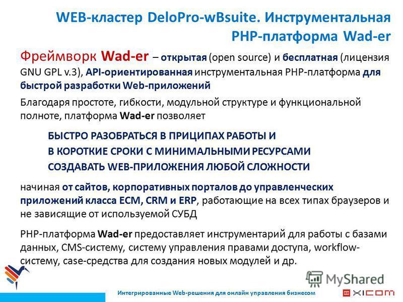 WEB-кластер DeloPro-wBsuite. Инструментальная РНР-платформа Wad-er Интегрированные Web-решения для онлайн управления бизнесом Фреймворк Wad-er – открытая (open source) и бесплатная (лицензия GNU GPL v.3), API-ориентированная инструментальная PHP-плат