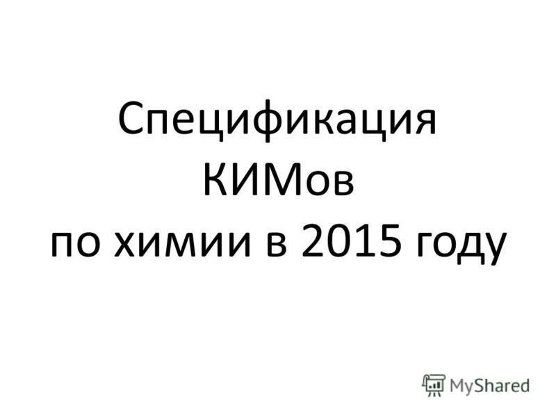 Спецификация КИМов по химии в 2015 году