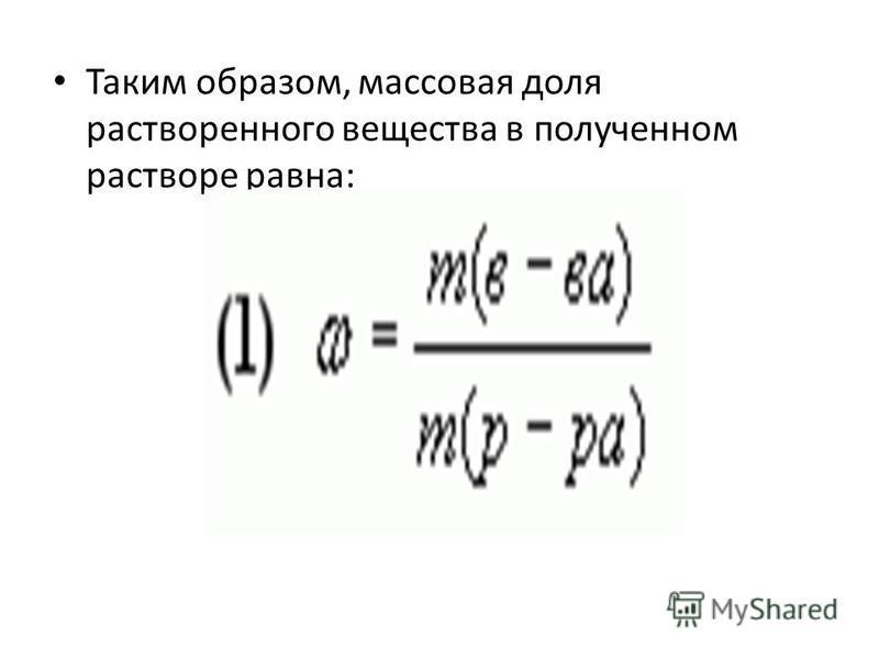 Таким образом, массовая доля растворенного вещества в полученном растворе равна: