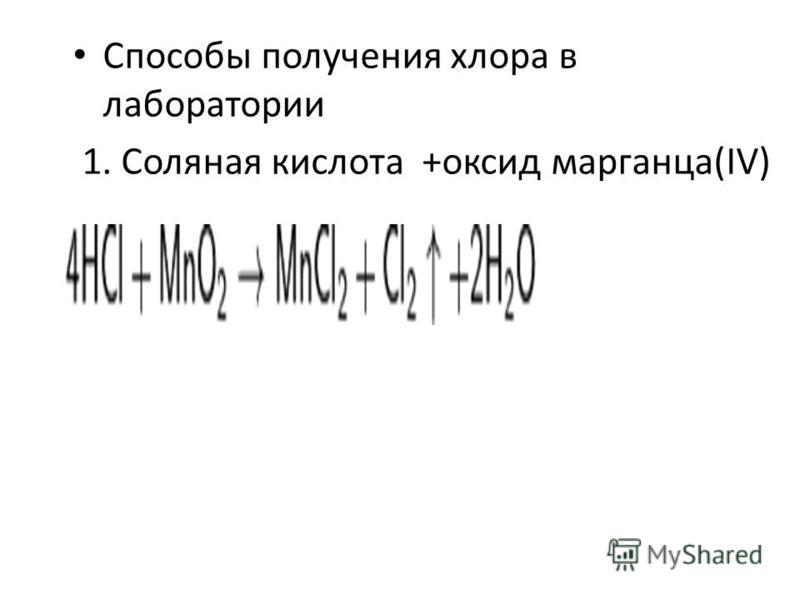 Способы получения хлора в лаборатории 1. Соляная кислота +оксид марганца(IV)