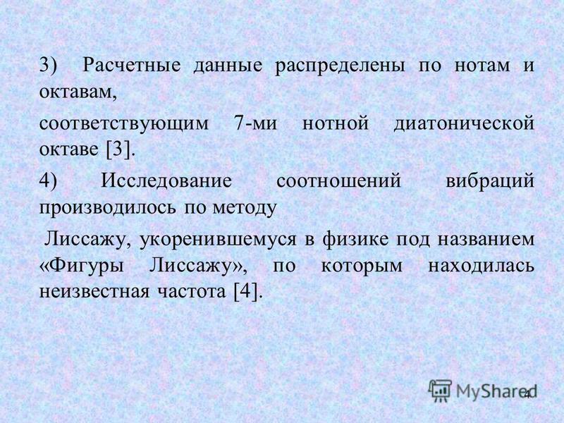 3) Расчетные данные распределены по нотам и октавам, соответствующим 7-ми нотной диатонической октаве [3]. 4) Исследование соотношений вибраций производилось по методу Лиссажу, укоренившемуся в физике под названием «Фигуры Лиссажу», по которым находи
