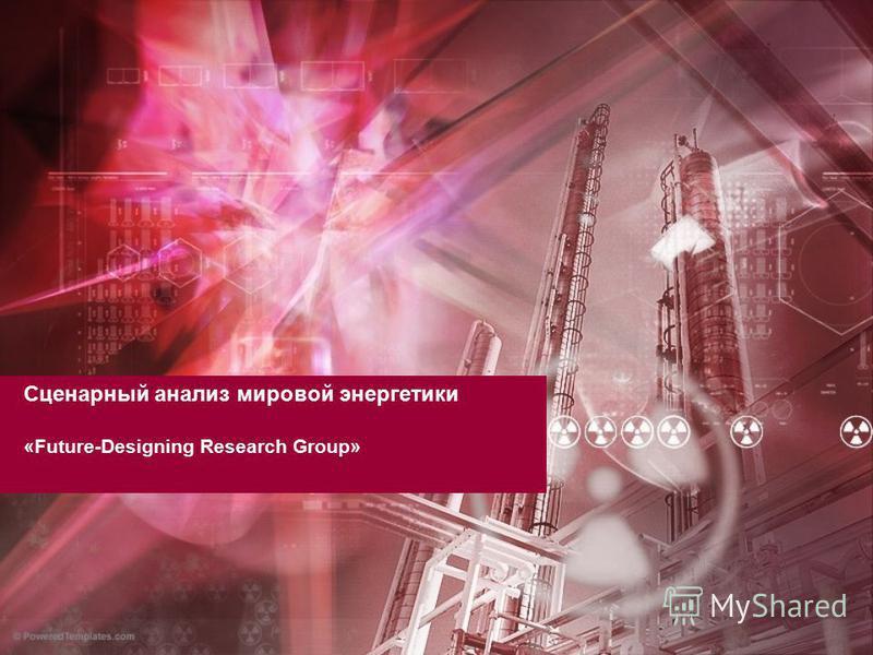 Сценарный анализ мировой энергетики «Future-Designing Research Group»