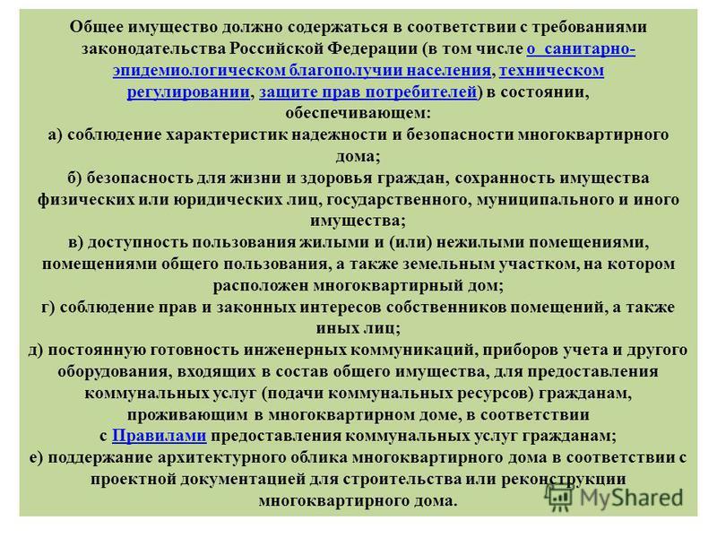 Общее имущество должно содержаться в соответствии с требованиями законодательства Российской Федерации (в том числе о санитарно- эпидемиологическом благополучии населения, техническом регулировании, защите прав потребителей) в состоянии,о санитарно-