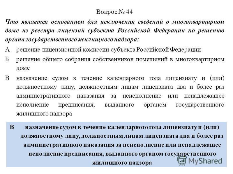 Вопрос 44 Что является основанием для исключения сведений о многоквартирном доме из реестра лицензий субъекта Российской Федерации по решению органа государственного жилищного надзора: Арешение лицензионной комиссии субъекта Российской Федерации Б ре