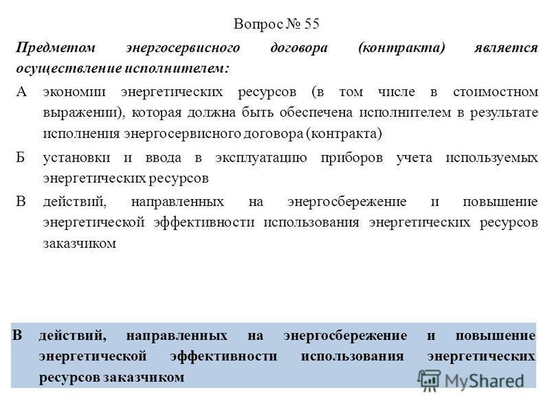 Вопрос 55 Предметом энергосервисного договора (контракта) является осуществление исполнителем: А экономии энергетических ресурсов (в том числе в стоимостном выражении), которая должна быть обеспечена исполнителем в результате исполнения энергосервисн