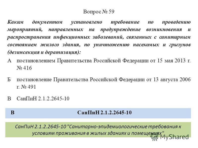 Вопрос 59 Каким документом установлено требование по проведению мероприятий, направленных на предупреждение возникновения и распространения инфекционных заболеваний, связанных с санитарным состоянием жилого здания, по уничтожению насекомых и грызунов