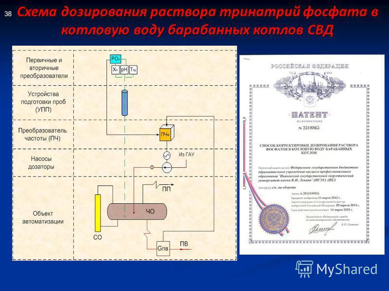 38 Схема дозирования раствора тринатрий фосфата в котловую воду барабанных котлов СВД